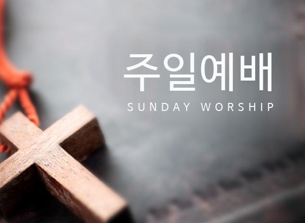 주일 예배